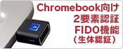サテライトオフィス・Chromebook 向け FIDO(指紋認証による2要素認証)機能