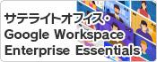 サテライトオフィス・Google Workspace Essentials