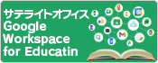 Google Workspace for Educatin / Chromebook