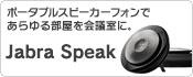 ポータブルスピーカーフォンであらゆる部屋を会議室に。Jabra Speak