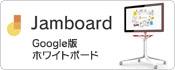 Google版ホワイトボードJamboard