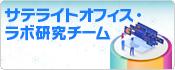 サテライトオフィス・ラボ研究チーム