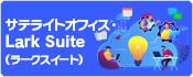 サテライトオフィス Lark Suite(ラークスイート)