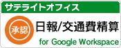 サテライトオフィス・日報/交通費精算 for G Suite