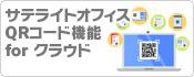 サテライトオフィス・QRコード機能 for クラウド