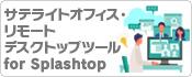 サテライトオフィス・リモートデスクトップツール for Splashtop