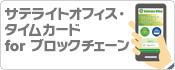 サテライトオフィス・タイムカード for ブロックチェーン