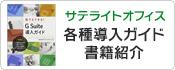 サテライトオフィス各種導入ガイド書籍紹介