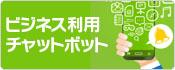 サテライトオフィス・ビジネスボット for クラウド