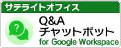 サテライトオフィス・Q&Aチャットボット for Google Workspace