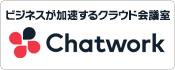 Chatwork,チャットワーク