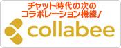 コラビー(Collabee)