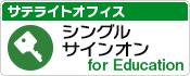 サテライトオフィス・シングルサインオン for Education