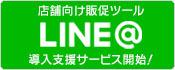 LINE@,LINEアット、ラインアット