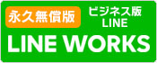 ビジネス版LINE(LINE WORKS)のフリープラン(永久無償版)応募開始!