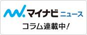 マイナビニュース コラム連載中!