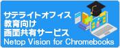 サテライトオフィス・教育向け画面共有サービス for NetopVision