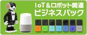 IoT&ロボット関連 ビジネスパック