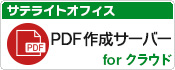 サテライトオフィス・PDF作成サーバー