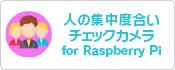 サテライトオフィス・人の集中度合いチェックカメラ for Raspberry Pi