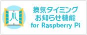 サテライトオフィス・換気タイミングお知らせ機能 for Raspberry Pi