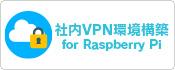 サテライトオフィス・社内VPN環境構築 for Raspberry Pi