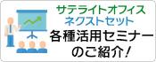 サテライトオフィス、ネクストセット 活用セミナーのご紹介!d