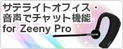 サテライトオフィス・音声でチャット機能 for Zeeny Pro