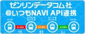 ゼンリンデータコム@いつもNAVI API連携 サテライトオフィス