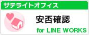 サテライトオフィス・安否確認 for LINE WORKS