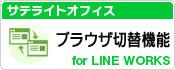 サテライトオフィス・ブラウザ切替機能 for LINE WORKS