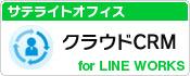サテライトオフィス・クラウドCRM for LINE WORKS
