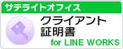 サテライトオフィス・クライアント証明書 for LINE WORKS