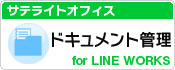 サテライトオフィス・ドキュメント管理 for LINE WORKS