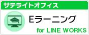 サテライトオフィス・Eラーニング for LINE WORKS
