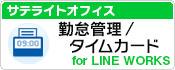 サテライトオフィス・勤怠管理/タイムカード for LINE WORKS