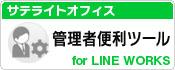 サテライトオフィス・管理者便利ツール for LINE WORKS