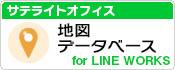 サテライトオフィス・地図データベース for LINE WORKS