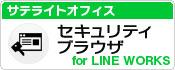 サテライトオフィス・セキュリティーブラウザ for LINE WORKS