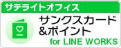 サテライトオフィス・サンクスカード&ポイント for LINE WORKS