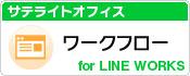 サテライトオフィス・ワークフロー for LINE WORKS