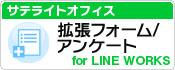 サテライトオフィス・拡張フォームアンケート for LINE WORKS
