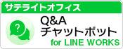 サテライトオフィス・Q&Aチャットボット for LINE WORKS