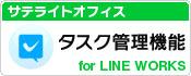 サテライトオフィス・タスク管理 for LINE WORKS