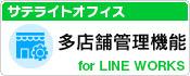 サテライトオフィス・多店舗管理機能 for クラウド