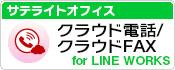 サテライトオフィス・クラウド電話/クラウドFAX for LINE WORKS