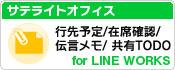 サテライトオフィス・行先予定/在席確認/伝言メモ/共有TODO for LINE WORKS
