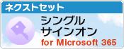 ネクストセット・シングルサインオン for Office365