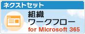ネクストセット・ワークフロー for Office365
