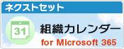 ネクストセット・組織&グループカレンダー for Office365